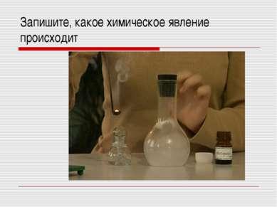Запишите, какое химическое явление происходит
