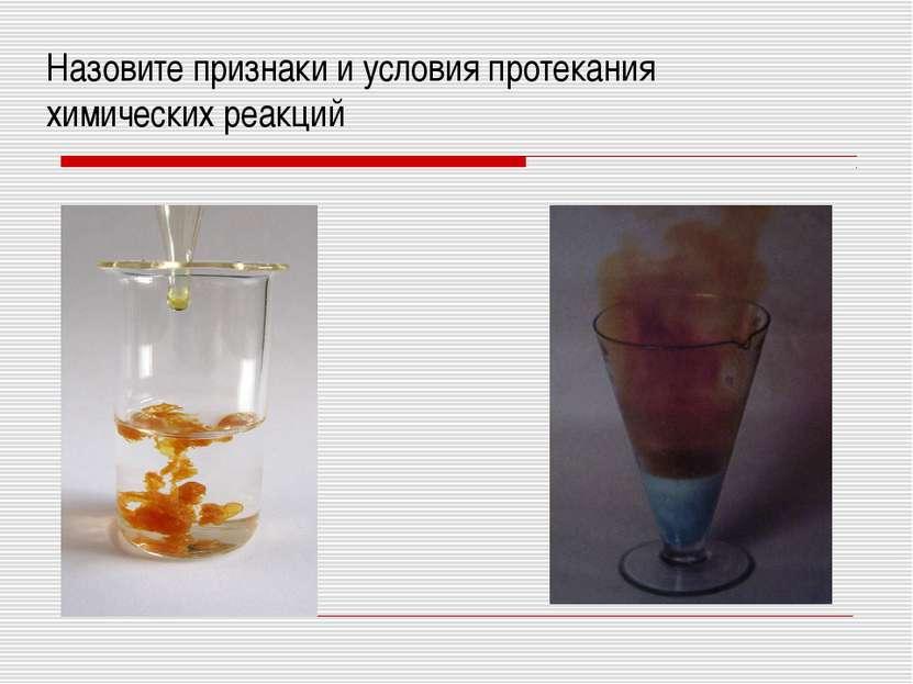 Назовите признаки и условия протекания химических реакций