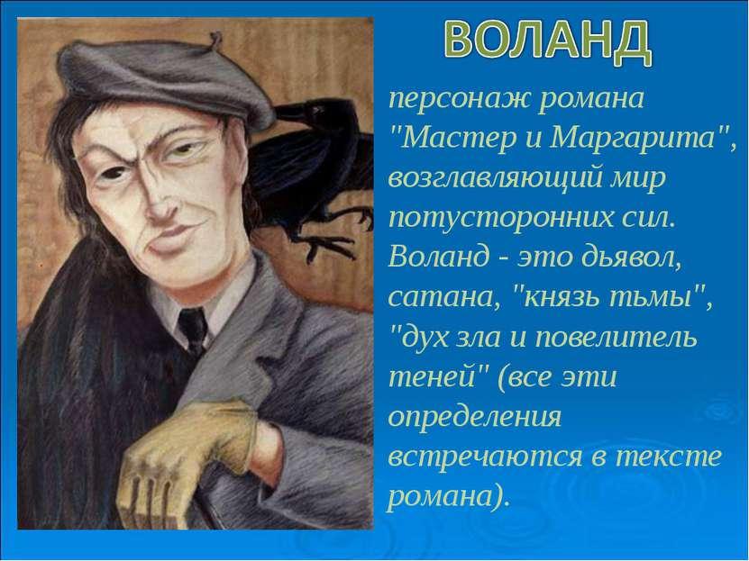 "персонаж романа ""Мастер и Маргарита"", возглавляющий мир потусторонних сил. Во..."
