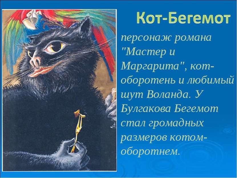 "персонаж романа ""Мастер и Маргарита"", кот-оборотень и любимый шут Воланда. У ..."