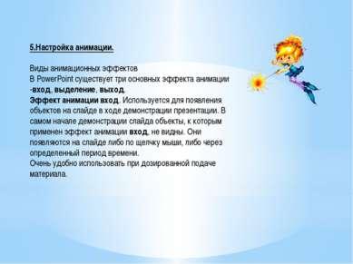 5.Настройка анимации. Виды анимационных эффектов В PowerPoint существует три ...