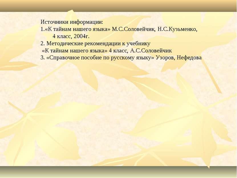 Источники информации: «К тайнам нашего языка» М.С.Соловейчик, Н.С.Кузьменко, ...