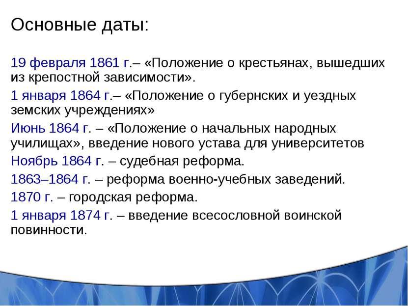 Основные даты: 19 февраля 1861 г.– «Положение о крестьянах, вышедших из крепо...