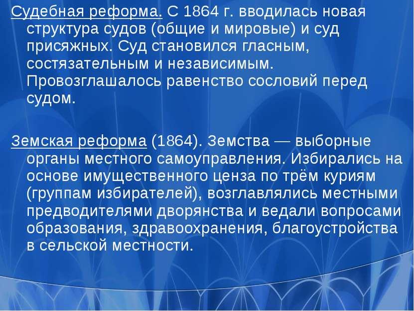 Судебная реформа. С 1864 г. вводилась новая структура судов (общие и мировые)...