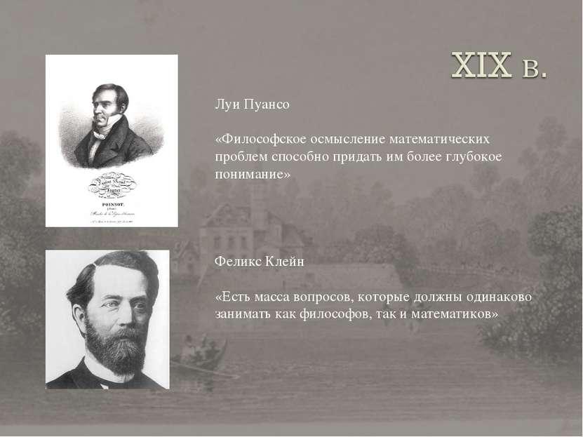 Луи Пуансо «Философское осмысление математических проблем способно придать им...