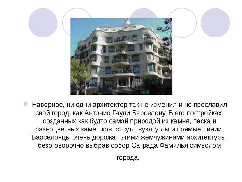 Наверное, ни одни архитектор так не изменил и не прославил свой город, как Ан...