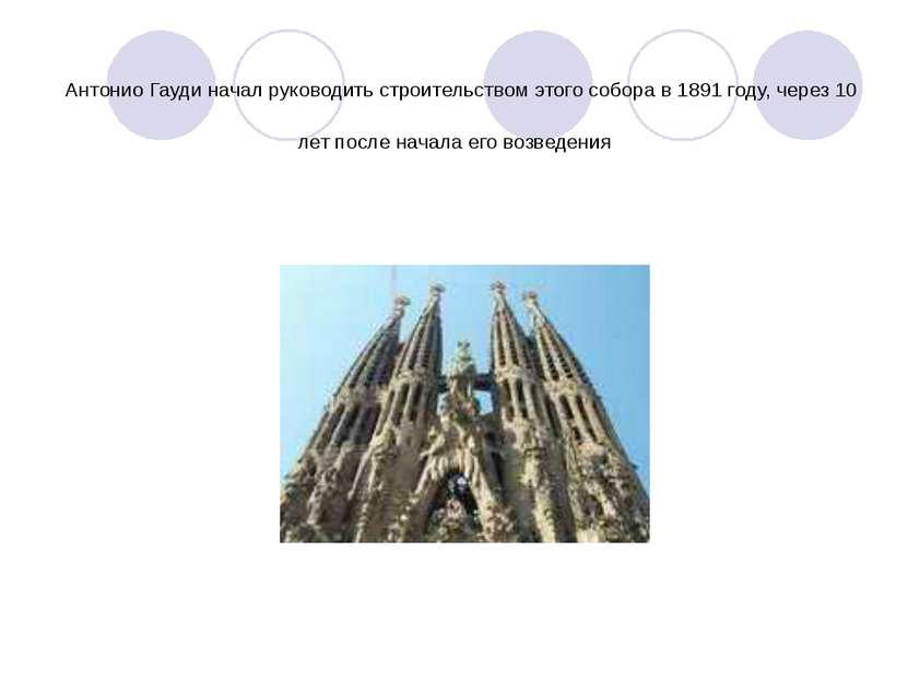 Антонио Гауди начал руководить строительством этого собора в 1891 году, через...
