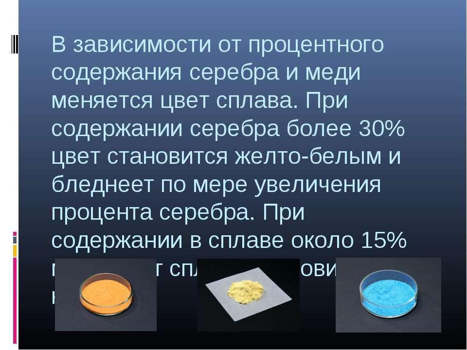 В зависимости от процентного содержания серебра и меди меняется цвет сплава. ...