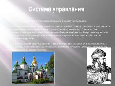 Система управления Главой и наивысшим представителем власти в княжестве был к...