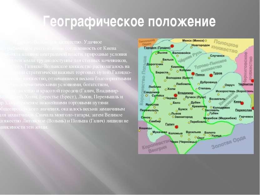Географическое положение Галицко-Волынское княжество. Удачное географическое ...