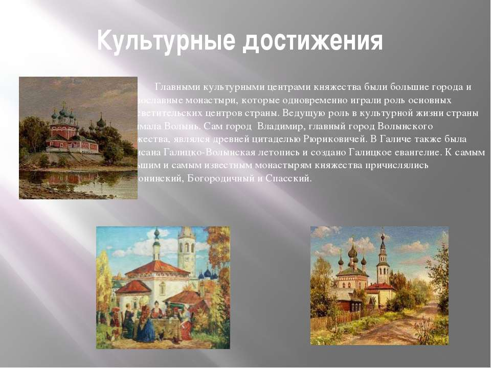 Культурные достижения Главными культурными центрами княжества были большие го...