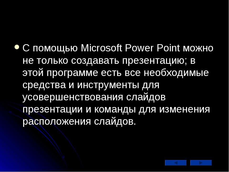 С помощью Microsoft Power Point можно не только создавать презентацию; в этой...