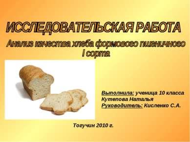 Выполнила: ученица 10 класса Кутепова Наталья Руководитель: Кисленко С.А. Тог...