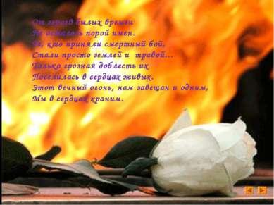 От героев былых времен Не осталось порой имен. Те, кто приняли смертный бой, ...