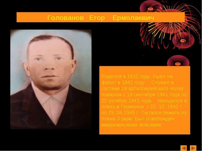 Родился в 1910 году. Ушёл на фронт в 1941 году. Служил в составе 19 артиллери...