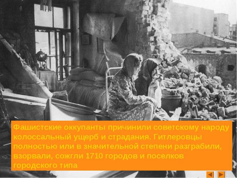 Фашистские оккупанты причинили советскому народу колоссальный ущерб и страдан...
