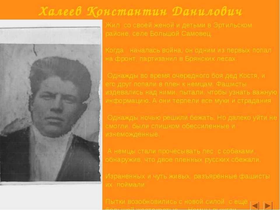 Халеев Константин Данилович Жил со своей женой и детьми в Эртильском районе, ...