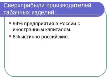 Сверхприбыли производителей табачных изделий: 94% предприятия в России с инос...