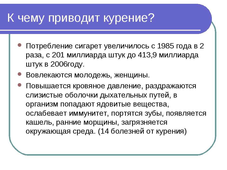 К чему приводит курение? Потребление сигарет увеличилось с 1985 года в 2 раза...