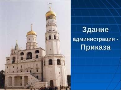 Здание администрации - Приказа