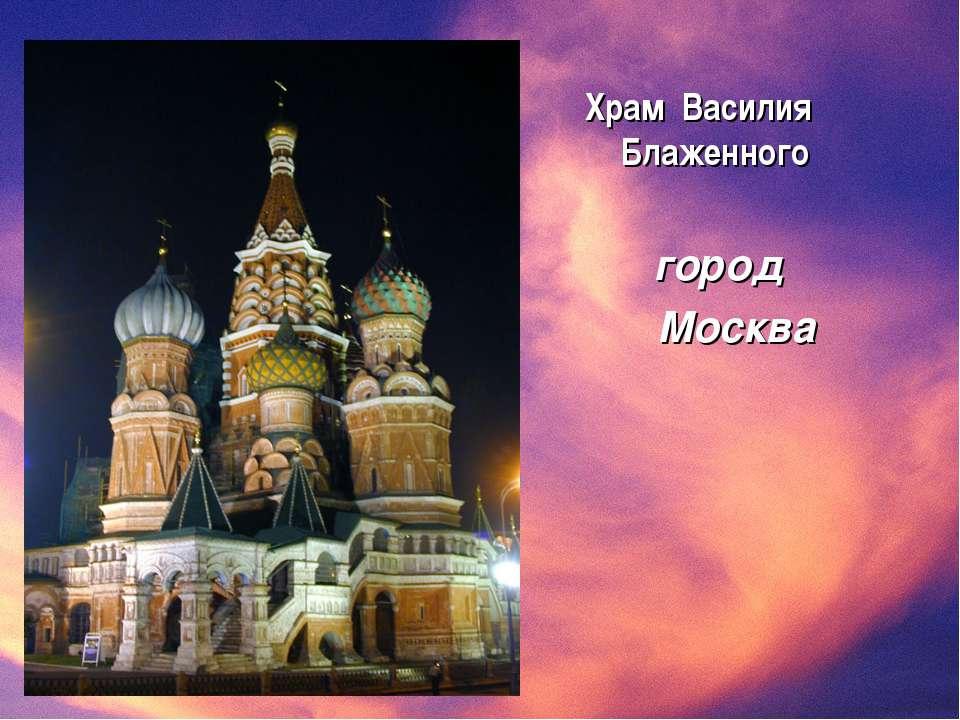 Храм Василия Блаженного город Москва