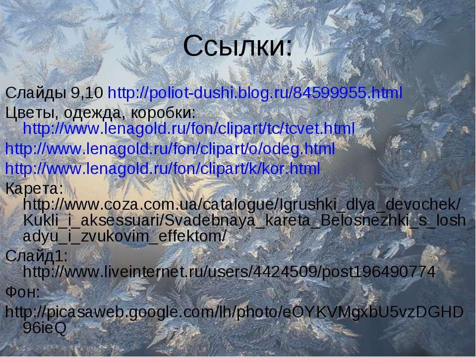 Ссылки: Слайды 9,10 http://poliot-dushi.blog.ru/84599955.html Цветы, одежда, ...