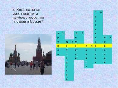 4. Какое название имеет главная и наиболее известная площадь в Москве?