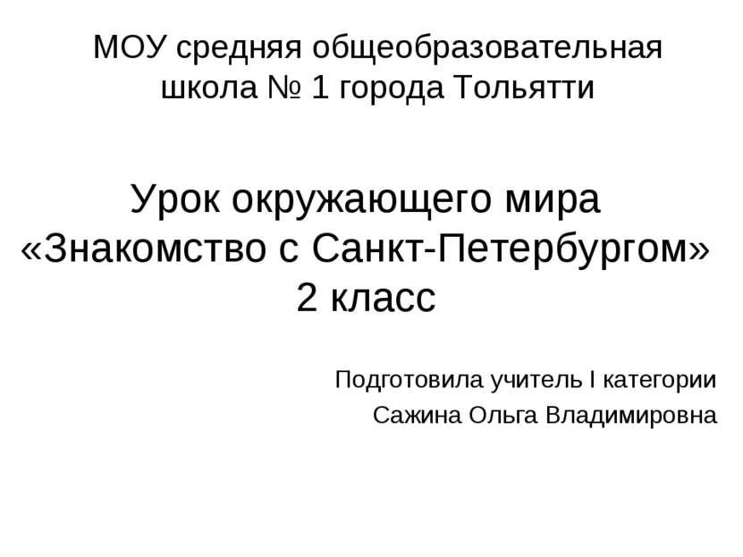 МОУ средняя общеобразовательная школа № 1 города Тольятти Подготовила учитель...