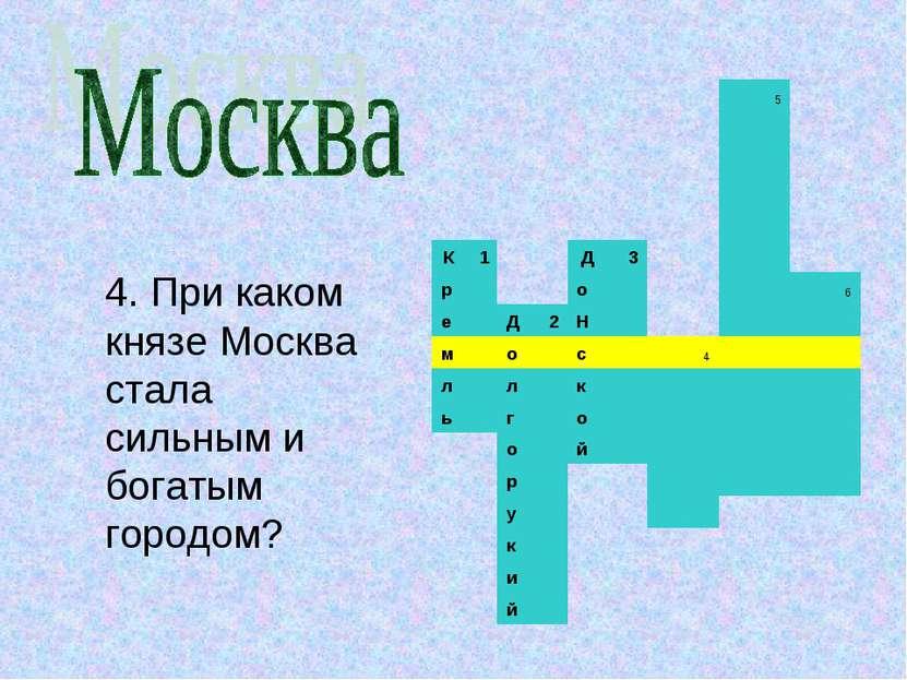 4. При каком князе Москва стала сильным и богатым городом?