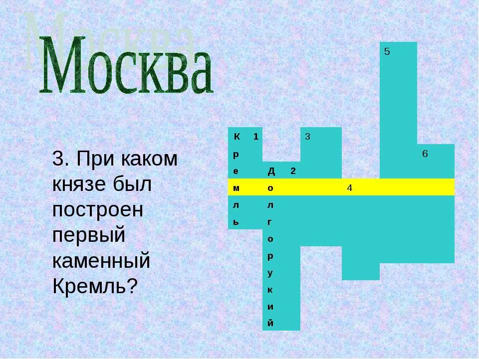 3. При каком князе был построен первый каменный Кремль?