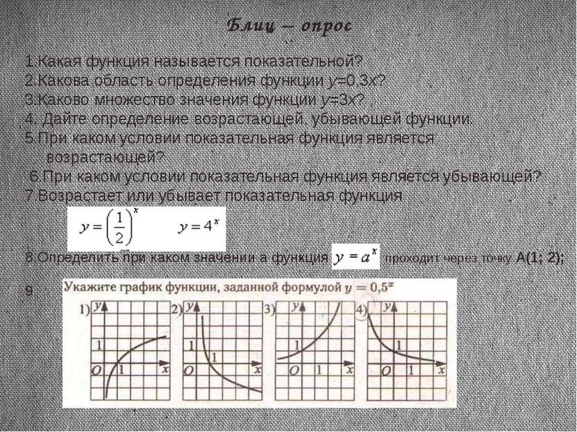 Блиц – опрос 1.Какая функция называется показательной? 2.Какова область опред...