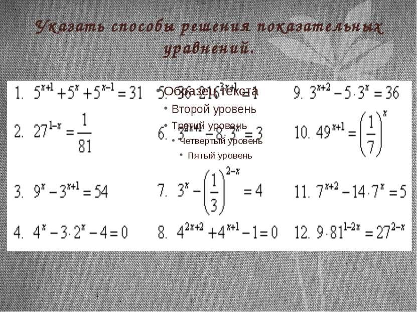 Указать способы решения показательных уравнений.