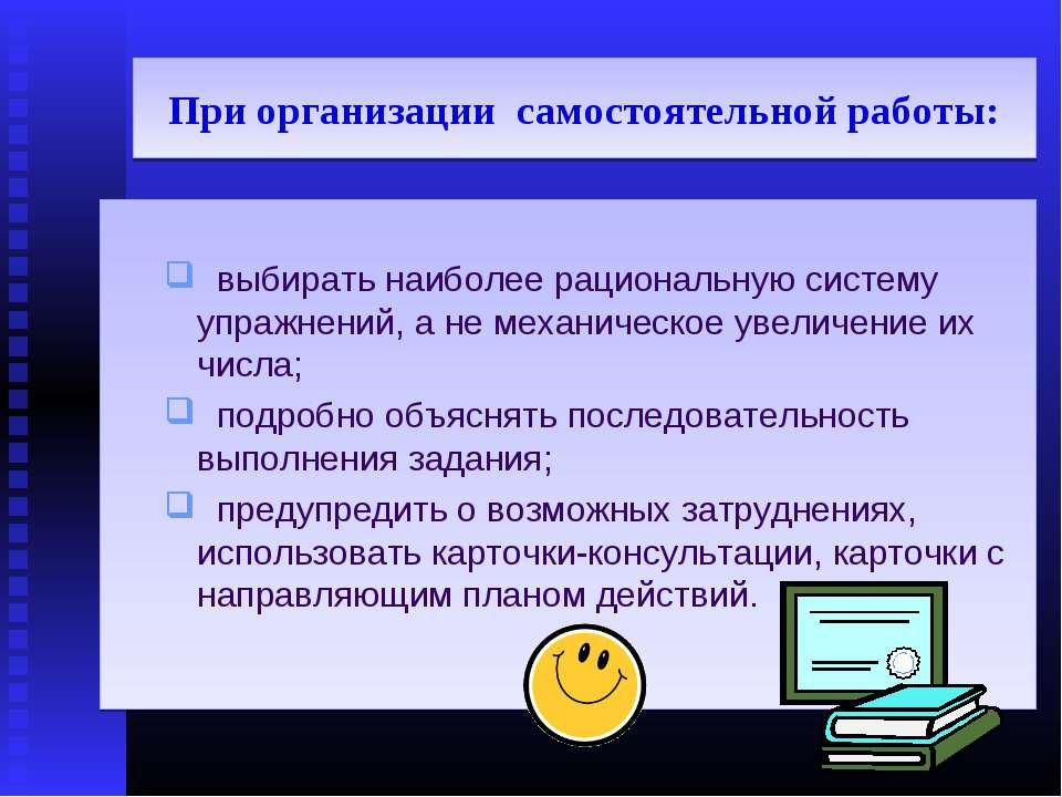 При организации самостоятельной работы: выбирать наиболее рациональную систем...
