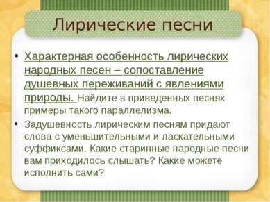 Лирические песни Характерная особенность лирических народных песен – сопостав...