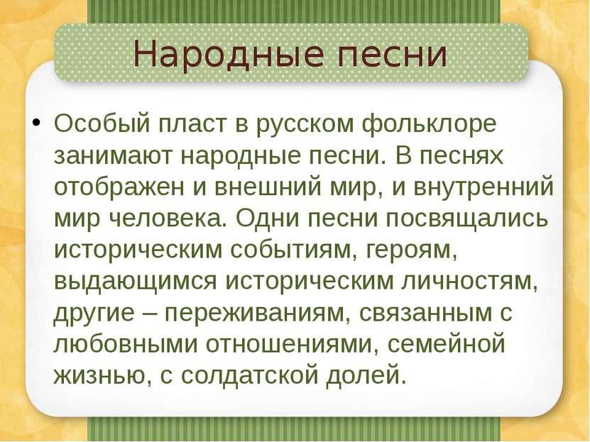 Народные песни Особый пласт в русском фольклоре занимают народные песни. В пе...