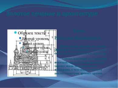 Золотое сечение в архитектуре Храм Василия Блаженного Долгое время считали, ч...