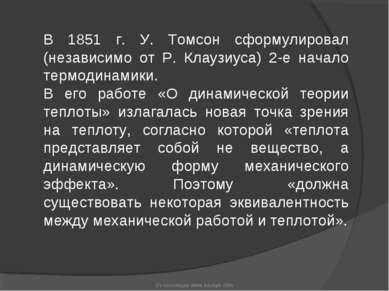 В 1851 г. У. Томсон сформулировал (независимо от Р. Клаузиуса) 2-е начало тер...
