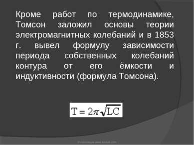 Кроме работ по термодинамике, Томсон заложил основы теории электромагнитных к...
