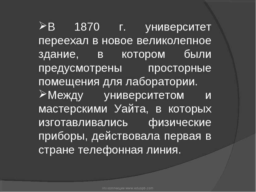 В 1870 г. университет переехал в новое великолепное здание, в котором были пр...