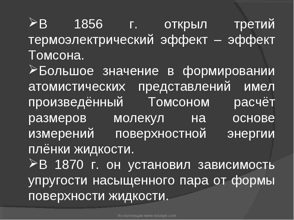 В 1856 г. открыл третий термоэлектрический эффект – эффект Томсона. Большое з...