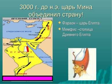 3000 г. до н.э. царь Мина объединил страну! Фараон – царь Египта Мемфис –стол...