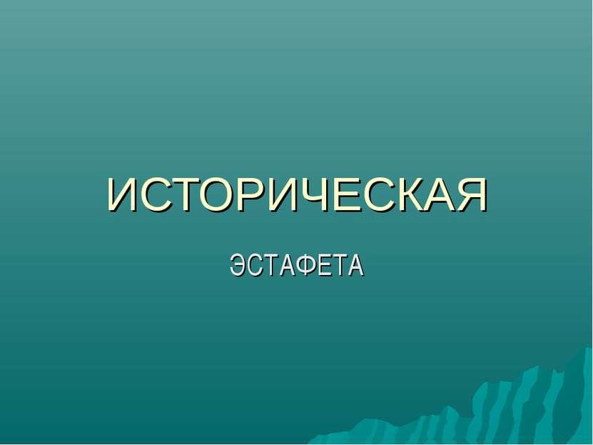ИСТОРИЧЕСКАЯ ЭСТАФЕТА