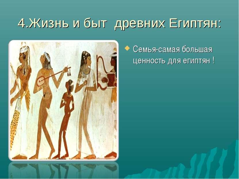4.Жизнь и быт древних Египтян: Семья-самая большая ценность для египтян !
