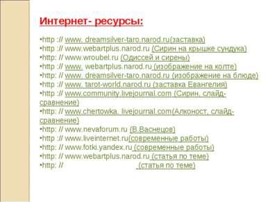 Интернет- ресурсы: http :// www. dreamsilver-taro.narod.ru(заставка) http ://...