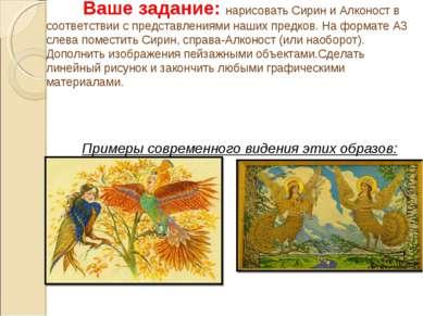 Ваше задание: нарисовать Сирин и Алконост в соответствии с представлениями на...