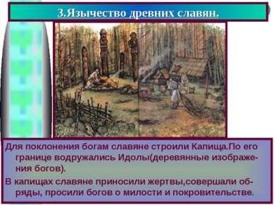 3.Язычество древних славян. Для поклонения богам славяне строили Капища.По ег...