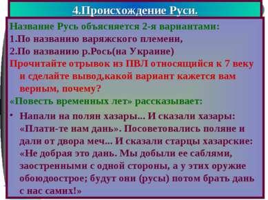 4.Происхождение Руси. Название Русь объясняется 2-я вариантами: 1.По названию...