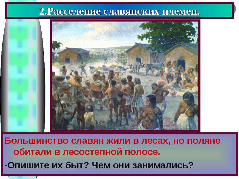 2.Расселение славянских племен. Большинство славян жили в лесах, но поляне об...