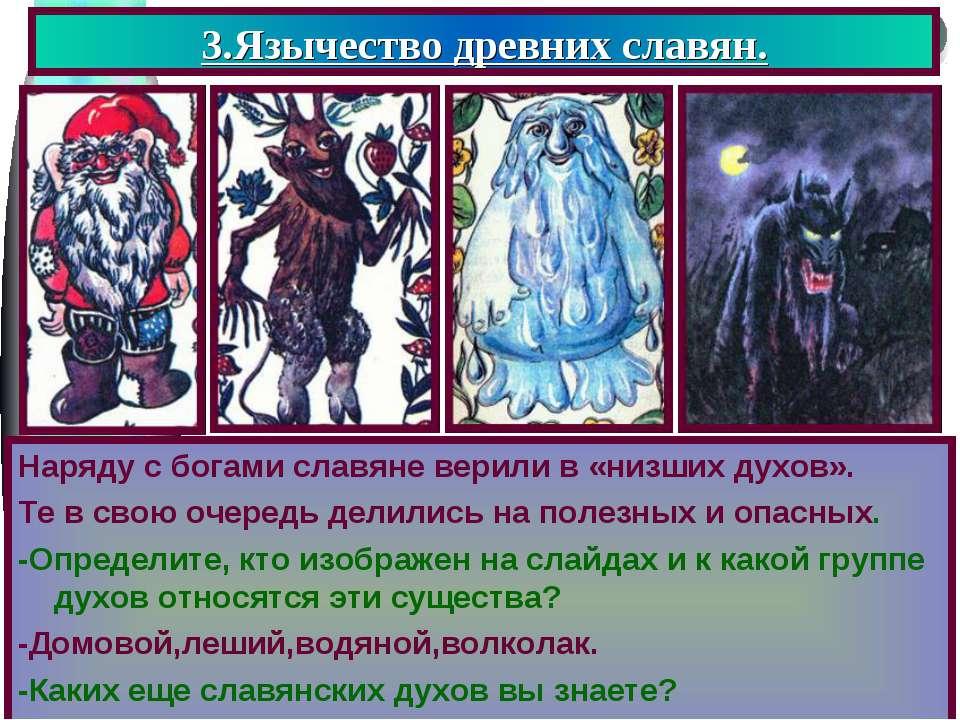 3.Язычество древних славян. Наряду с богами славяне верили в «низших духов». ...
