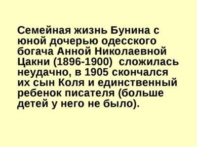 Семейная жизнь Бунина с юной дочерью одесского богача Анной Николаевной Цакни...